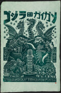 Movie Posters:Science Fiction, Godzilla vs. Gigan, 1/1 by Attack Peter (Mondo, 2020). Very Fine/Near Mint. Hand Signed and Numbered Limited Edition Linocut...