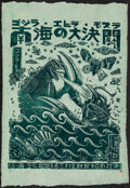 Movie Posters:Science Fiction, Godzilla vs. the Sea Monster, 1/1 by Attack Peter (Mondo, 2020). Very Fine/Near Mint. Hand Signed and Numbered Limited Editi...