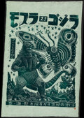 Movie Posters:Science Fiction, Godzilla vs. the Thing, 1/1 by Attack Peter (Mondo, 2020). Very Fine/Near Mint. Hand Signed and Numbered Limited Edition Lin...
