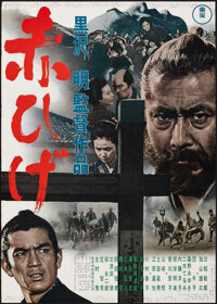 """Red Beard (Toho, 1965). Rolled, Very Fine-. Japanese B2 (20.25"""" X 28.5""""). Foreign"""