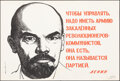 """Movie Posters:Foreign, Soviet Propaganda (1968). Folded, Fine+. Russian Poster (23"""" X 34"""") Second Printing, """"To Govern, It Is Necessary..."""" Victor ..."""