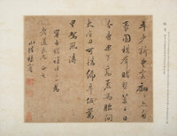 Yang Bin (Chinese, 1650-1720) Calligraphy Ink on paper 13-1/2 x 15-3/4 inches (34.3 x 40.0 cm) Signed and with three