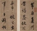 Works on Paper, A Chinese Ink on Paper Six-Page Album. Marks: Four colophons. 12-1/4 x 6-1/2 inches (31.1 x 16.5 cm). ...