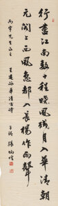 Works on Paper, A Group of Various Chinese Calligraphy Works on Paper, including Zhou Da, Zhang Shen and Others. Marks: Two colophons to fiv... (Total: 7 Items)