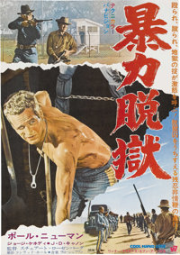 """Cool Hand Luke (Warner Brothers, 1967). Japanese B2 (20"""" X 28.5""""). Paul Newman was nominated for Best Actor by..."""