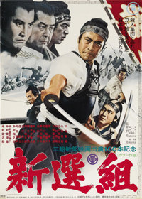 "Band of Assassins (Toho, 1969). Japanese B2 (20"" X 29""). The great Toshirô Mifune turns a group of stude..."
