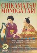 "Movie Posters:Drama, Chikamatsu Monogatari (Daiei Studios, 1954). Japanese B1 (29"" X42""). In the mid-1950s, Daiei Studios had become masters of ..."