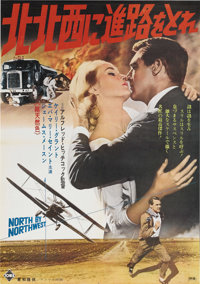 "North by Northwest (MGM, R-1965). Japanese B2 (20"" x 28""). Cary Grant plays advertising executive Roger O. Tho..."