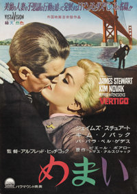 """Vertigo (Paramount, 1958). Japanese B2 (20"""" X 29""""). Alfred Hitchcock weaves an intricate web of obsession and..."""
