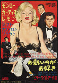 "Movie Posters:Comedy, Some Like It Hot (United Artists, 1959). Japanese B2 (20"" X 29"").Marilyn Monroe, Tony Curtis and Jack Lemmon star in Billy ..."