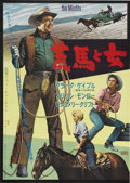 """Movie Posters:Drama, The Misfits (United Artists, 1961). Japanese B2 (20"""" X 28.5""""). This sad and moving film, based on an Arthur Miller screenpla..."""