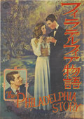 "Movie Posters:Romance, The Philadelphia Story (MGM, Post-War 1946). Japanese Poster (14.5""X 20""). Could there be a better and more sophisticated c..."