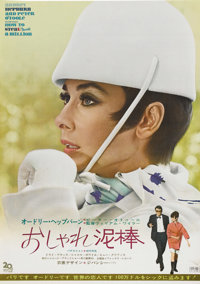 """How to Steal a Million (20th Century Fox, 1966). Japanese B2 (20""""x28""""). William Wyler's light-hearted crime co..."""