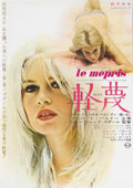 "Movie Posters:Drama, Le Mepris (Cocinor, 1963). Japanese B2 (20.5"" X 28.5""). French cultdirector Jean-Luc Godard made this masterpiece about a s..."