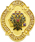 Royal Memorabilia:Russian, Russian Gold and Enameled Badge. Stamped 72 for 18k.Designed as a quatrefoil, the front centered by a crowned blacke... (Total: 2 Items)