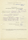 Autographs:Non-American, Lev Landau Partially Printed Document Signed....