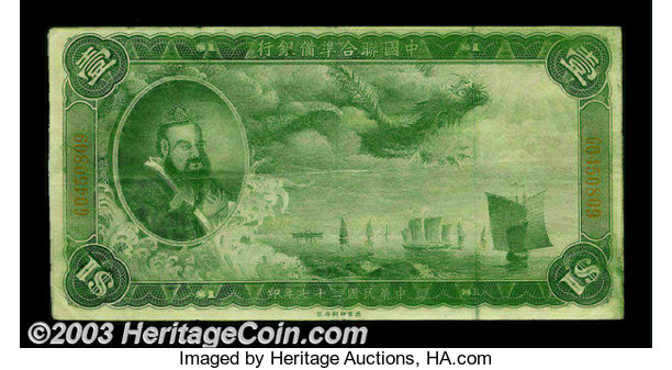 World Currency China Anese Puppet Bank Issues 1 Federal Reserve Of 1938 Pick J54 Very Fine 10 Yuan
