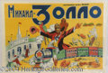 Autographs, Rare Vintage Russian Circus Poster