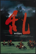 "Movie Posters:Drama, Ran (Toho, 1985). Japanese B2 (20"" X 28.5""). Drama...."