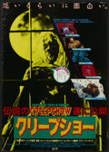 "Movie Posters:Horror, Creepshow (Warner Brothers, 1982). Japanese B2 (20"" X 29""). Horror...."