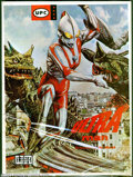 Memorabilia:Science Fiction, Ultraman Model Kit (UPC, 1960s). One of a very small number of items licensed in the United States during Ultraman's ori...