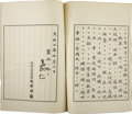 Autographs:Non-American, Emperor Yoshihito Manuscript Letter of State... (Total: 3 Items)