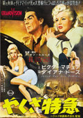 "Movie Posters:Drama, The Long Haul (Columbia, 1957). Japanese B2 (20"" X 29"")...."