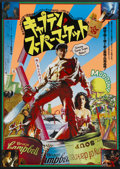 "Movie Posters:Action, Army of Darkness (Universal, 1992). Japanese B2 (20"" X 28.5"").Action...."