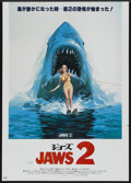 """Movie Posters:Horror, Jaws 2 (Universal, 1978). Japanese B2 (20.25"""" X 28.5""""). Horror...."""