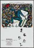 "Movie Posters:Drama, Madadayo (Toho, 1993). Japanese B2 (20.25"" X 28.5""). Drama...."