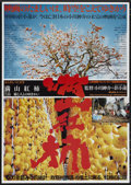 """Movie Posters:Documentary, Red Persimmons (First Run/Icarus, 2001). Japanese B2 (20.25"""" X 28.5""""). Documentary...."""