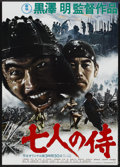 "Movie Posters:Action, The Seven Samurai (Toho, R-1975). Japanese B2 (20"" X 28.5"").Action...."