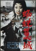 "Movie Posters:War, Throne of Blood (Toho, R-1990). Japanese B2 (20.25"" X 28.5"").War...."