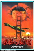 Modern Age (1980-Present):Science Fiction, Movie Program: Star Trek IV - The Voyage Home (Japanese, 1986). Text in Japanese, many photos from the film. Condition: NM....