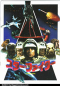 Modern Age (1980-Present):Science Fiction, Movie Program: The Last Starfighter (Japanese, 1984). Text inJapanese, many photos from the film. Condition: FN....
