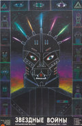 """Movie Posters:Science Fiction, Star Wars (20th Century Fox, 1990). Russian One Sheet (22"""" X 33.5"""")...."""