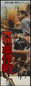 "Movie Posters:War, The Train (United Artists, 1965). Japanese STB (20"" X 57""). War...."