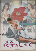 "Movie Posters:Sexploitation, Kaben No Shizuku (Nikkatsu, 1972). Japanese B2 (20.25"" X 28.5"").Also known as Beads From a Petal. Sexploitation...."
