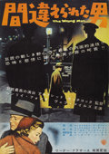 """Movie Posters:Hitchcock, The Wrong Man (Warner Brothers, 1957). Japanese B2 (20"""" X 29"""")...."""
