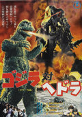 "Movie Posters:Science Fiction, Godzilla vs. the Smog Monster (Toho, 1971). Japanese B2 (20"" X29"")...."