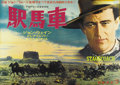"Movie Posters:Western, Stagecoach (United Artists, R-1950s). Japanese B1 (40"" X 28.5"")...."