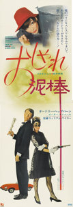 "Movie Posters:Crime, How to Steal a Million (20th Century Fox, 1966). Japanese STB (20""X 58"")...."