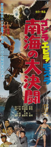 "Movie Posters:Science Fiction, Godzilla vs. the Sea Monster (Toho, 1966). Japanese STB (20"" X57.5""). This was the first film in the Godzilla series withou..."