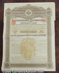 Stocks, Bonds And Checks: , Imperial Government of Russia, Gold Loan, 1896, Brown-Gold-Blac...