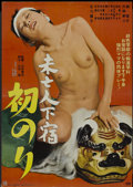 "Movie Posters:Adult, Mibôjin geshuku: hatsunaki (Unknown, 1979). Japanese B2 (20"" X28.5""). Adult...."