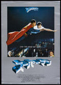 "Movie Posters:Action, Superman the Movie (Warner Brothers, 1978). Japanese B2 (20.5"" X28.5""). Action...."