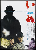 "Movie Posters:Crime, The Finger Man (Pathé, 1964). Japanese B2 (20.25"" X 28.5""). Crime...."