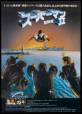 "Movie Posters:Action, Superman II (Warner Brothers, 1981). Japanese B2 (20.25"" X 28.5"").Action...."