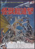 """Movie Posters:Science Fiction, Destroy All Monsters (Toho, 1969). Japanese B2 (20"""" X 29""""). ScienceFiction...."""