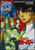 "Movie Posters:Animated, Hell Teacher Nube (Toei Co. Ltd., 1997). Japanese B2 (20.25"" X28.5""). Animated...."